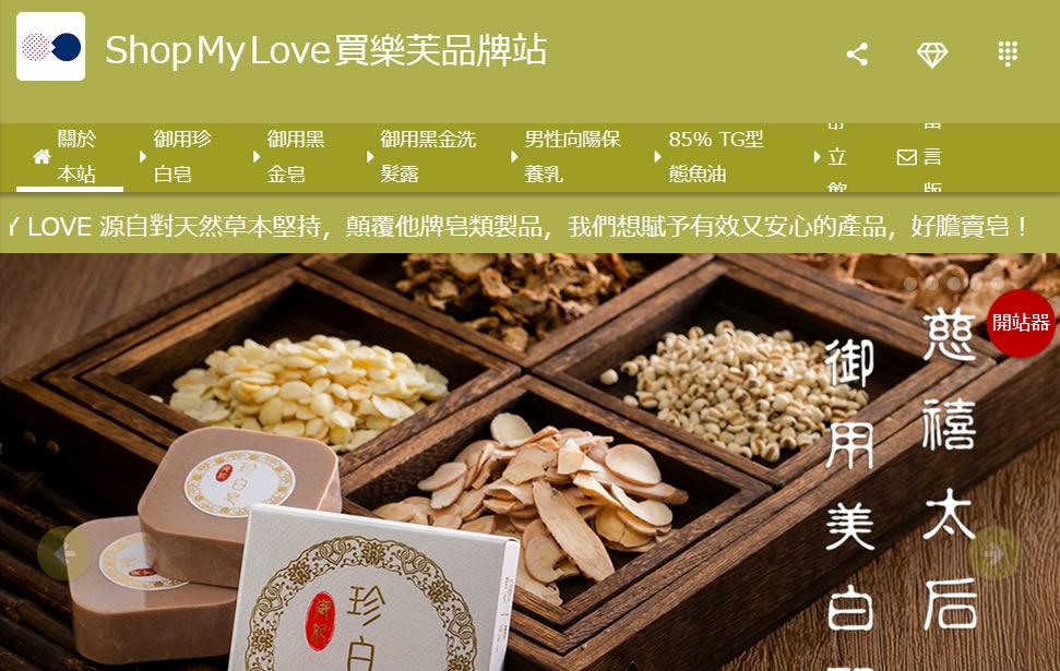 Shop My Love 買樂芙品牌站 ...